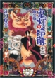 Hozuki no Reitetsu 13