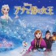 Frozen Original Walt Disney Records Soundtrack