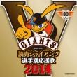 Yomiuri Giants Senshu Betsu Ouenka 2014