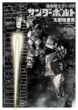 Mobile Suit Gundam Thunderbolt 3 (Limited Edition with Plastic Model)