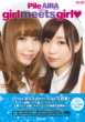 Pile & AINA First Photo Book girl meets girl