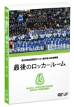92th All Japan High School Soccer Tournament Soshuhen Saigo No Locker Room