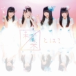Mirai Toha? Type-C (CD+DVD)[First Press Limited Edition: Meet & Greet Ticket]