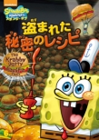 Spongebob Squarepants(Tv): The Krabby Patty Recipe Theft