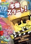 Spongebob Squarepants(Tv): Lights.Camera And Spongebob!