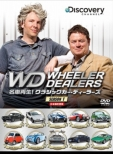 Wheeler Dealers DVD-BOX