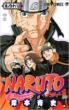 NARUTO-ナルト-68 ジャンプコミックス