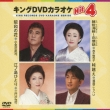 King Dvd Karaoke Hit 4 Vol.105