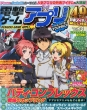 Dengeki Game Appli Vol.14 2014 March