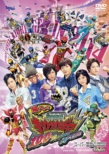 Kaette Kita Zyuden Sentai Kyoryuger Hundred Years After