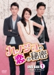 Princess`Stand-In Dvd-Box1