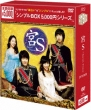 Kun S Secret Prince Hanryu 10th Anniversary DVD BOX