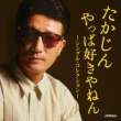 Takajin Yappa Sukiyanen -Single Collection-
