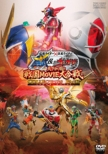 Kamen Rider*kamen Rider Gaim & Wizard Tenka Wakeme No Sengoku Movie Daigassen Collector`s Pack