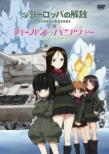 Liberation x Girls und Panzer Collaboration HD Master DVD Pack
