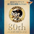 Yomiuri Giants Senshu Betsu Ouenka Collection 80th Anniversary