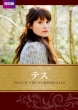Tess of the D' Urbervilles