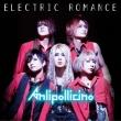 ELECTRIC ROMANCE