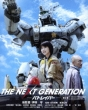 The Next Generation Patlabor 2