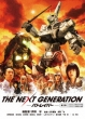 The Next Generation Patlabor 3