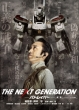 The Next Generation Patlabor 7