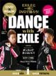 DANCE with EXILE VOL.1 �y���ʌ���ILoppi��HMV����̔��z
