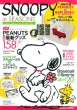 Snoopy In Seasons -play Time With Peanuts!-�w�����b�N