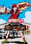 �w�����N��Chan�x��3�e ����������5�F�̃R���o�b�g ��12�W(DVD)