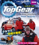 Top Gear The Great Adventures Polar Special