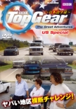 Top Gear The Great Adventures Us Special