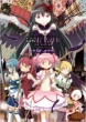 Puella Magi Madoka Magica: The Movie Official Guide Book only you [Novelty: Bromide]