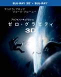 Gravity 3D & 2D Blu-ray Set (2 Discs)[First Press Limited Manufacture Edition]