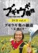 Boogie Woogie Senmu Dvd Vol.4
