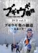 Boogie Woogie Senmu Dvd Vol.5