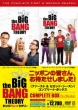 The Big Bang Theory S1&S2 Complete Box