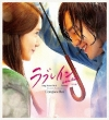 Love Rain (Complete Edition)Limited Period Complete Slim Blu-ray Box