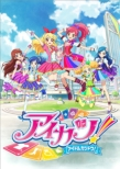Aikatsu!2nd Season 8
