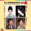 King Dvd Karaoke Hit 4 Vol.106