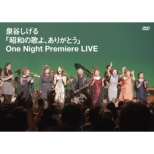 [shouwa No Uta Yo.Arigatou]one Night Premiere Live