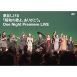 �u���a�̉̂�A���肪�Ƃ��v One Night Premiere LIVE