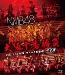 Nmb48 ���\�ԏ���(���S��) 2012.5.3 @��� �I���b�N�X����