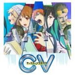 CV �L���X�e�B���O�{�C�X