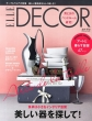 ELLE DECOR�ҏW��