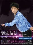Hanyu Yuzuru Kakusei No Toki [First Press Limited Blu-ray]