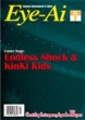 Eye-ai 2014�N 5���� (Kinki��endless Shock)