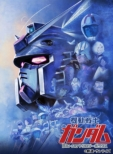 Gekijou Ban Mobile Suit Gundam Blu-Ray Trilogy Box