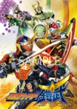 Kamen Rider Gaim 6