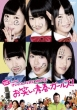 NMB48 Geinin! THE MOVIE Owarai Seishun Girls! [First Press Limited Special Edition]