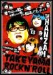 Takeyama Rockn`roll 13