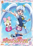 Happinesscharge Precure! Vol.3